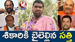 Bithiri Sathi On Leaders Party Migrations | Funny Conversation With Savitri