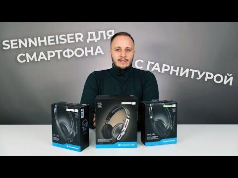 Наушники Sennheiser HD 2.20s