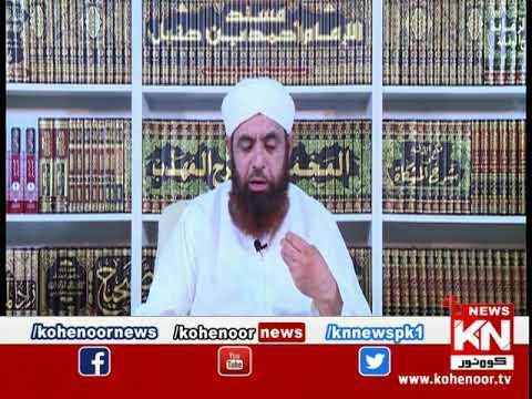 Ahkam ul Quran 06 May 2020 | Kohenoor News Pakistan