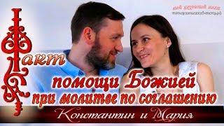 Факт помощи Божией при молитве по соглашению. Семья Константина и Марии Кулишовых