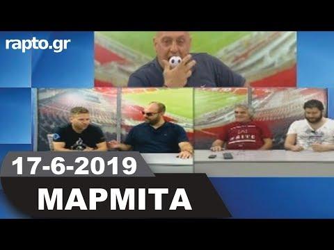 Ραπτόπουλος Μαρμίτα 17/6/2019 (επανάληψη με live chat)