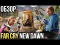 Видеообзор Far Cry New Dawn от Игромания