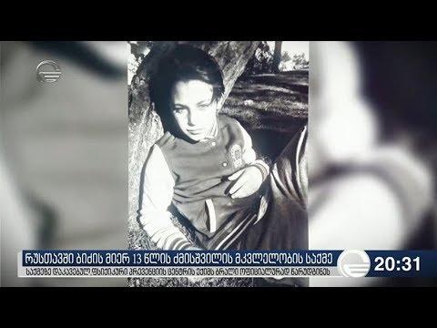 ექიმი, რომელ ბიძის მიერ 13 წლის ბიჭის მკვლელობის საქმეზე დააკავეს ბრალს არ აღიარებს