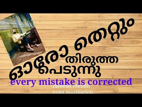 every mistake is corrected || yoga nidra india || nidra yog ... - YouTube