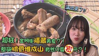 【下班Go Fun吧!】板橋金門街 高CP值美食大特搜!