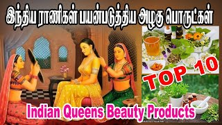 Top Ten Beauty Products use by Indian Queens இந்திய ராணிகள் பயன்படுத்திய 10 அழகு சாதன பொருட்கள் - 10