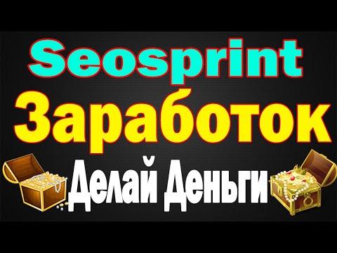 Заработок на Seosprint. (Как заработать новичку).