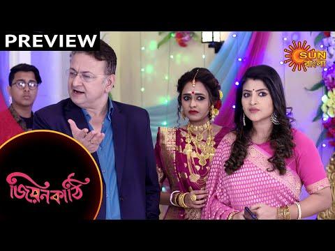 Jiyonkathi - Preview | 5th Dec 19 | Sun Bangla TV Serial | Bengali Serial