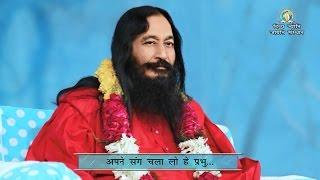 Apne Sang Chala Lo He Prabhu | DJJS Bhajan | Shri Ashutosh Maharaj Ji