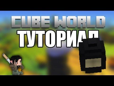 [Cube World] Туториал . Где найти мощный фонарь