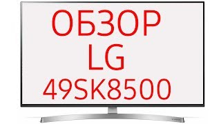 Телевизор LG 49SK8500  SUPER UHD телевизор с технологией Nano Cell™ webOS Smart TV от компании Telemaniya - видео