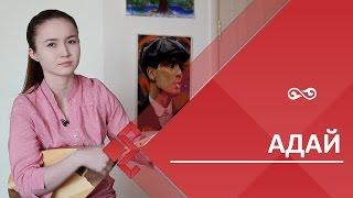 Кюй Адай / Adai