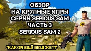 Обзор на крупные игры серии Serious Sam - Часть 3 Serious Sam 2