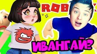 Встретила ИВАНГАЯ в Роблокс! Спасение от клоуна с BALDI Basics Roblox видео для детей Скетч Челлендж