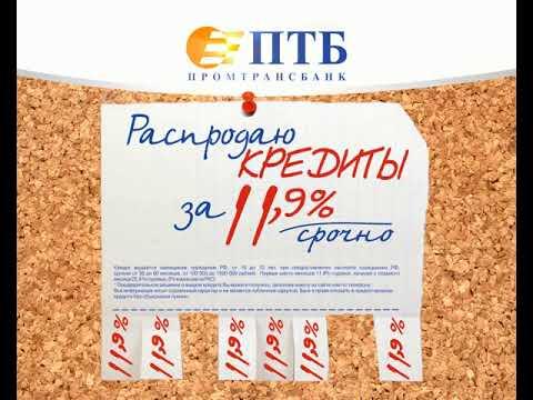 Птб Промтрансбанк 11,9% кредит. Распродаю кредиты.