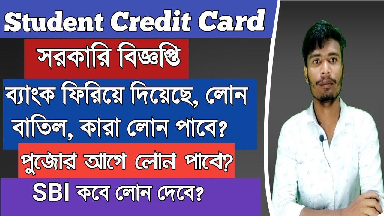 Trainee Charge Card 2021-22 West Bengal|New And Most Current Update|Bank Loan And Circular thumbnail