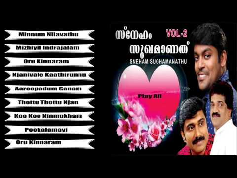 Sneham Sugamanathu Vol -2 | Romantic Album | Malayalam