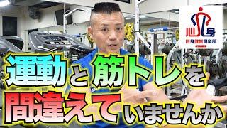 【中高年必見】腹筋運動と腹筋筋トレは違う!筋肉をつけるなら筋トレ!