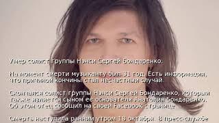 Умер солист группы Нэнси Сергей Бондаренко