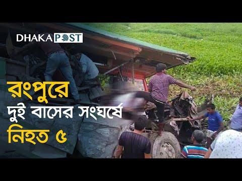 , title : 'রংপুরে দুই বাসের সংঘর্ষে নিহত ৫   Dhaka Post   Rangpur Accident'