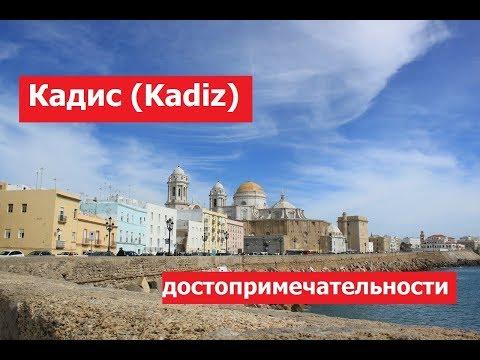 Кадис (Kadiz) - достопримечательности, история