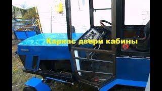 Самодельный трактор.Процесс сборки.Каркас двери. #151
