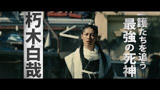 映画『BLEACH』朽木白哉演:MIYAVIキャラクターPV