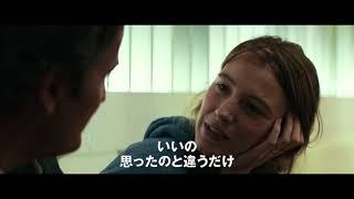 かごの中の瞳(原題 All I See Is You ) – 映画予告編