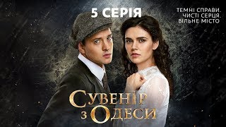 Сувенір з Одеси. 5 серія