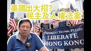 美國準備出大招?民主及人權法案有什麼作用?〈蕭若元:蕭氏新聞台〉2019-09-16