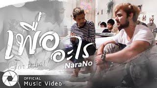 เพื่ออะไร   Narano (Official Music Video)