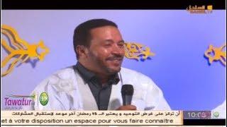 ليالي رمضان مع المدونين محمد الحسن ولد بوخوصة و سيد أحمد التباخ   قناة الساحل