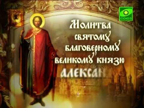 Молитва Александру Невскому