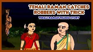 Tenali Rama - Tenali Rama's Brinjal Curry ( Telugu