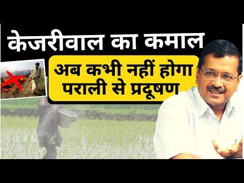 Kejriwal सरकार का कमाल | अब पराली के प्रदूषण से Delhi को मिलेगी छुट्टी
