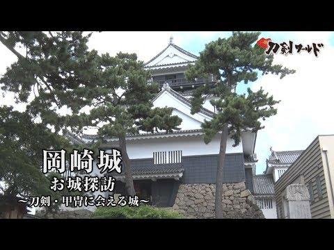 「岡崎城」刀剣・甲冑に会える城