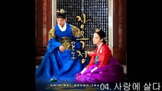 Jang OK Jung OST - [04] 사랑에 살다 (Live For Love) - 페이지 (Page)