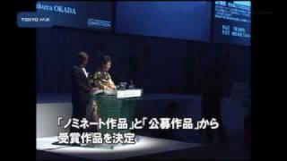 TOKYOMX賞も「東京アニメアワード」開催