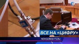 С 15 апреля Новгородская область перейдет на цифровое ТВ