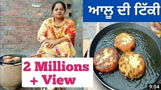 Aloo Tikki Recipe    Crispy Aloo Tikki Recipe    Life of Punjab    Punjabi Cooking