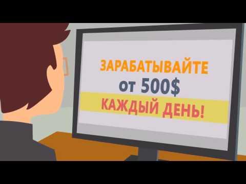 Видео бинарных опционов 24opton