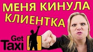 МЕНЯ КИНУЛА КЛИЕНТКА ГЕТТ ТАКСИ