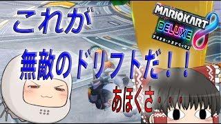 【ゆっくり実況】加速!加速!!加速!!! そして・・・【マリオカート8DX】