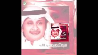 Abdul Majeed Abdullah … Men Eldenia | عبدالمجيد عبدالله … من الدنيا تحميل MP3
