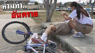 หนังสั้น | ระวังอันตราย!! จากการใช้จักรยาน EP.1 | Be careful of the dangers of using bicycles.