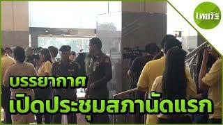 หนุนชวน-สมพงษ์ นั่งประธานสภาฯ   25-05-62   ข่าวเช้าไทยรัฐ เสาร์-อาทิตย์