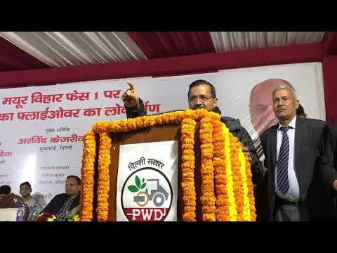 मयूर विहार फेज-1 फ्लाईओवर के उद्घाटन के मौके पर दिल्ली के सीएम अरविंद केजरीवाल का संबोधन