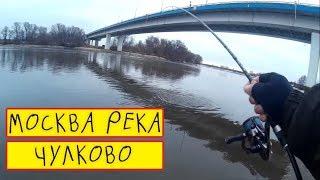 Рыбалка на москва реке в чулково