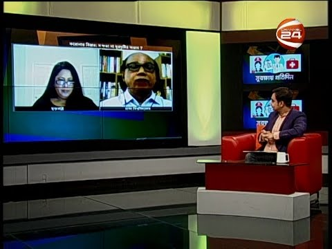 করোনার বিস্তার: দক্ষতা না দূরদৃষ্টির অভাব? | সুস্থ থাকুন প্রতিদিন | 5 July 2020