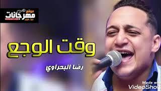 تحميل و مشاهدة الفنان رضا البحراوي اغنية وقت الوجع ????من مسلسل هوجان MP3
